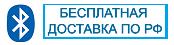 Бесплатная доставка по России и Bluetooth