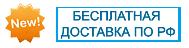 Бесплатная доставка по России и NEW