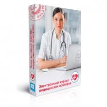 Электронный журнал медицинских осмотров