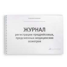 Журнал предрейсовых, предсменных медицинских осмотров