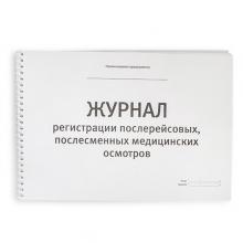 Журнал послерейсовых, послесменных медицинских осмотров
